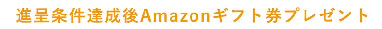 ご面談完了後Amazonギフト券プレゼント