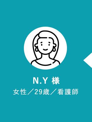 N.Y 様 女性/29歳/看護師