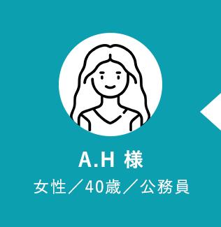 A.H 様 女性/40歳/公務員