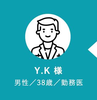 Y.K 様 男性/38歳/勤務医
