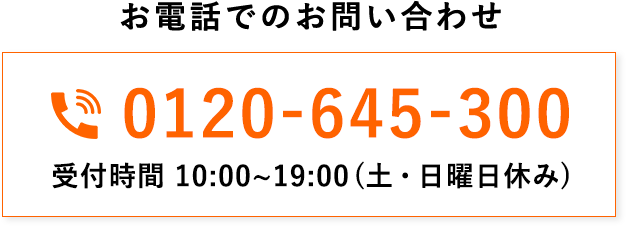 お電話でのお問い合わせ 0120-645-300