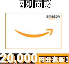 個別面談 20,000円進呈