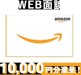 WEB面談 10,000円進呈